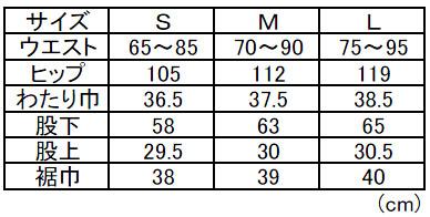 デニムサロペットサイズ表