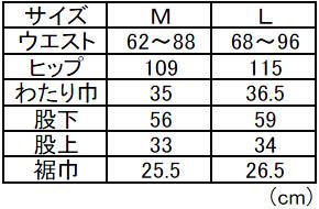 デニムギャザーワイドパンツサイズ表