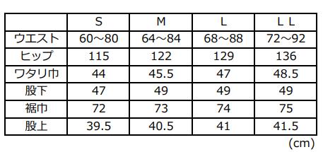 デニムロングスカーチョサイズ表