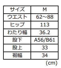 デニムワイドストレートパンツサイズ表