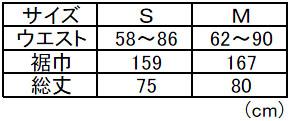 デニムフレアスカートサイズ表