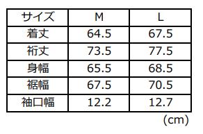 ダブルガーゼラグランスリーブブラウスサイズ表