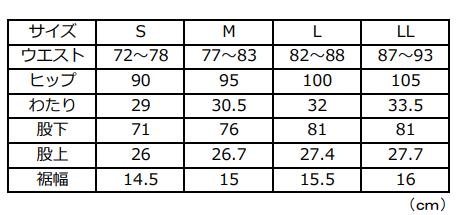 レスキューパンツサイズ表